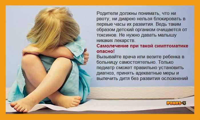 У ребенка понос и болит живот что можно дать